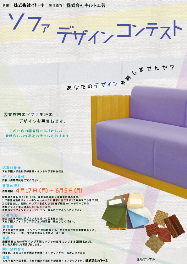 ソファデザインコンテストポスターweb用